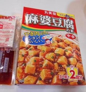マーボー豆腐.JPG
