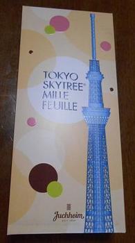 ミルフィーユ.JPG