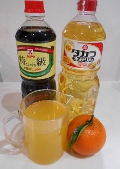 橙ポンズ.JPG